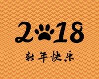 Grußkarte 2018 Chinesischen Neujahrsfests Lizenzfreie Stockfotografie