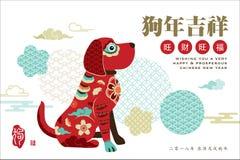 Grußkarte 2018 Chinesischen Neujahrsfests Lizenzfreies Stockfoto
