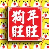 Grußkarte 2018 Chinesischen Neujahrsfests Illustration des Hundes u. des Welpen u. x28; Titel: Das gute Glück des Jahres des dog& Stockbild