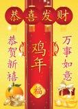 Grußkarte 2017 des Chinesischen Neujahrsfests für Druck Lizenzfreie Stockfotografie