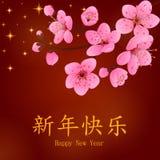 Grußkarte des Chinesischen Neujahrsfests mit Pflaumenblüte Gruß-Karte in der Karikatur-Art Auch im corel abgehobenen Betrag Lizenzfreie Stockfotos
