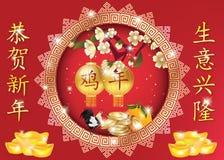 Grußkarte 2017 des Geschäfts-Chinesischen Neujahrsfests Stockbild
