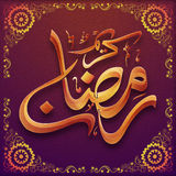 Grußkarte für Ramadan Kareem-Feier Lizenzfreie Stockfotografie