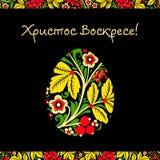 Grußkarte mit fröhlichen Ostern Das Ei wird mit einem flo gemalt Lizenzfreies Stockbild