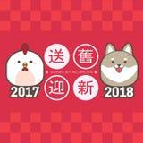 Grußkartenschablone 2018 Chinesischen Neujahrsfests Mit nettem Huhn u. Welpen Übersetzung: senden Sie weg vom alten Jahr 2017 und stock abbildung