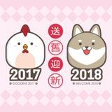 Grußkartenschablone 2018 Chinesischen Neujahrsfests Mit nettem Huhn u. Welpen Übersetzung: senden Sie weg vom alten Jahr 2017 und lizenzfreie abbildung