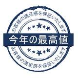 Grunge label / rubber designed for the Japanese retail market. Elegant badge / ribbon designed for the Japanese retail market. Text translation: Best product of Stock Photography