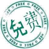 Grunge stamp FREE - Chinese Royalty Free Stock Images