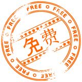 Grunge round rubber ink stamp FREE - Chinese vector illustration