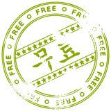 Grunge stamp FREE - Korean Stock Image