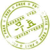 Grunge round rubber stamp FREE - Korean Stock Image