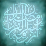 Grungy Islamic Calligraphy. Old Grungy Islamic Calligraphy Text Royalty Free Stock Photography