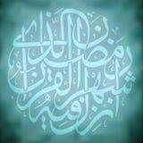 Grungy islamische Kalligraphie lizenzfreie abbildung