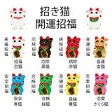 Grupo de cores de Maneki Neko oito Fotos de Stock Royalty Free
