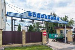 Gryazi Rosja, Czerwiec, - 29 2016 Vodokanal - zakład użyteczności publicznej angażujący w dostawie wody i sanaci Fotografia Stock