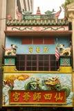 Grzechu Sze Si Ya świątynia, Sze Yah świątynia Kuala Lumpur Zdjęcia Stock