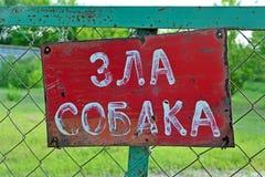 Guárdese del perro como advertencia en la lengua ucraniana, tensión, Imágenes de archivo libres de regalías