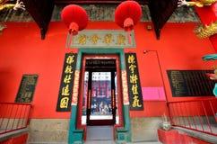 Guan Di temple, Kuala Lumpur Stock Image