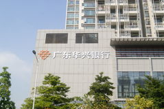 Guangdong Huaxing bank, in China Royalty Free Stock Images