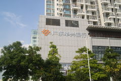 Guangdong Huaxing bank, in China Stock Photo