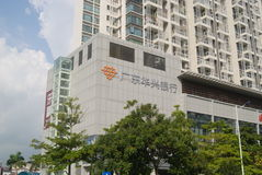 Guangdong Huaxing bank, in China Stock Image