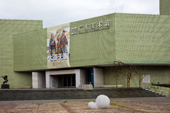 Guangdong Museum of Art Royalty Free Stock Image