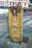 GUANGXI, CHINE - 28 juin 2015 : Stele antique de frontière des dynas de Qing Photos stock