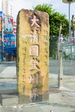 GUANGXI, CHINE - 28 juin 2015 : Stele antique de frontière des dynas de Qing Photographie stock libre de droits