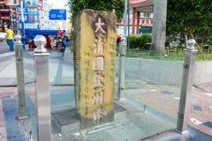 GUANGXI, CHINE - 28 juin 2015 : Stele antique de frontière des dynas de Qing Images libres de droits