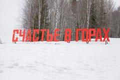 Gubaha, зона перми, Россия - 16-ое апреля 2017: Письма красного colo Стоковое Изображение RF