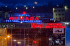 Gubakha, a borda do permanente, Rússia - 15 de abril 2017: Trocar-negócio foto de stock