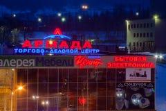 Gubakha permanentkanten, Ryssland - April 15 2017: Handel-affär Arkivfoto