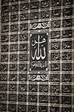 guden namnger qur Royaltyfri Foto