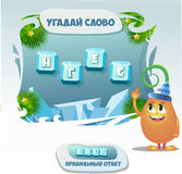 Guess the word in Russian language Stock Image