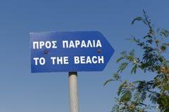 Guia-placa à praia Fotografia de Stock Royalty Free