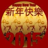 Guld- getter - 2015 kinesiska nya år stock illustrationer