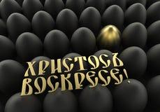Guld- och svarta ägg för påskbakgrund med rysslyckönskanhälsning Arkivfoto