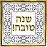 Guld- ram för judisk tappning Guld- bokstäver på den Shana Tova Hebrew översättningen lyckliga Rosh Hashanah också vektor för cor Arkivbilder
