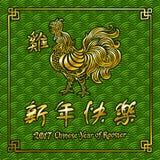 Guld- tupp, kinesiskt zodiaksymbol av det 2017 året Vektorillustration som isoleras på grön bakgrund vektor illustrationer