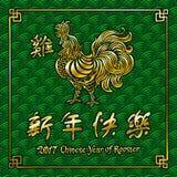 Guld- tupp, kinesiskt zodiaksymbol av det 2017 året Vektorillustration som isoleras på grön bakgrund 2017 kinesiska år av roosten royaltyfri illustrationer