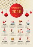 Gullig månatlig kalender 2019 med svinet, lykta, fyrverkeri, lejon, blomma royaltyfri illustrationer