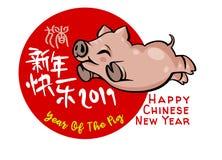 Gulligt svin, kinesisk zodiak, lyckligt nytt år 2019 kinesiskt nytt år Året av svinet stock illustrationer