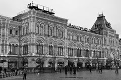 GUM in Moscow, Russia. Royalty Free Stock Images
