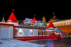 GUM skating rink on Red Square in Moscow Royalty Free Stock Photos