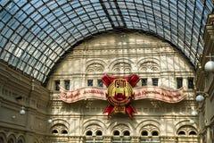 GUMOWY wydziałowy sklep w Moskwa Zdjęcie Royalty Free