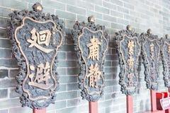 GUNAGDONG,中国- 2015年11月28日:夫斯汉祖先寺庙(Zumiao T 库存图片