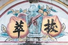 GUNAGDONG, CHINA - 16 de diciembre de 2015: Alivio de Yinglong Lou en Sanmen Imagenes de archivo