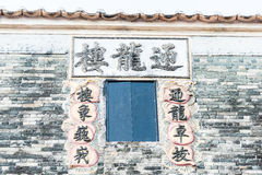 GUNAGDONG, CHINA - Dec 16 2015: Relief of Yinglong Lou at Sanmenli Village (UNESCO World Heritage site). a famous historic site i stock images