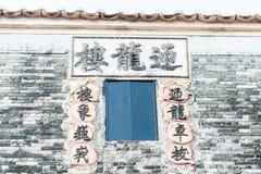 GUNAGDONG KINA - December 16 2015: Lättnad av Yinglong Lou på Sanmen Arkivbilder