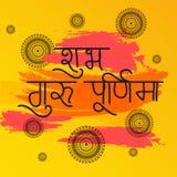 Guru Purnima. Stock Photo
